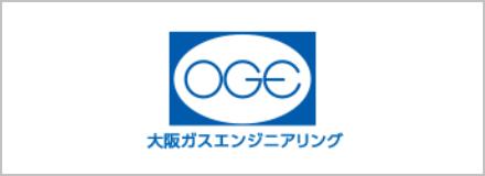 大阪ガスエンジニアリング