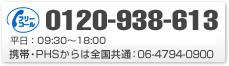 06-4794-0900 10:00~19:00(日・祝除く)