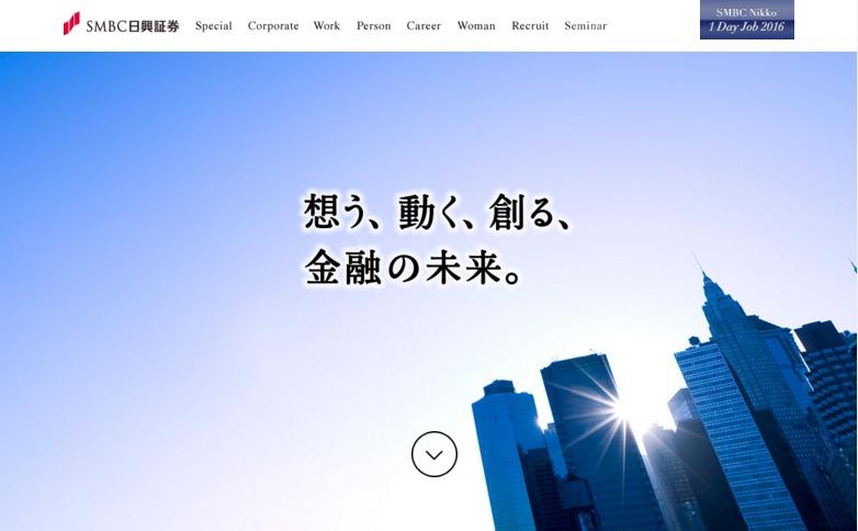FireShot Capture 33 - 2017新卒採用サイト|SMBC日興証券 - http___www.smbcnikko.co.jp_recruit_student_2017_