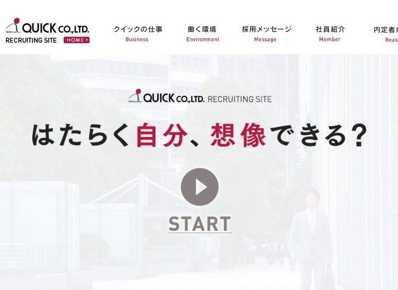 FireShot Capture 107 - 株式会社クイック RECRUITING SITE - http___saiyo.919.jp_